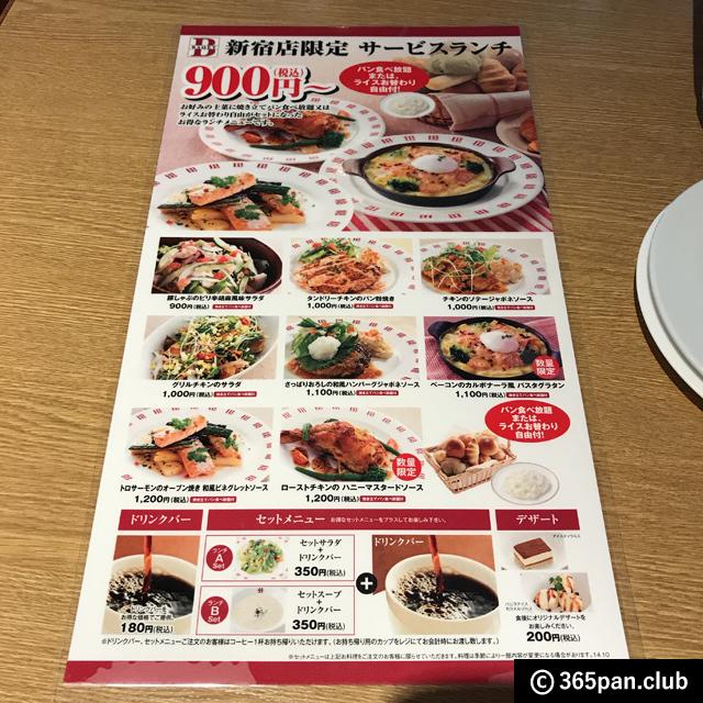 【西新宿】パン食べ放題レストラン『バケット 新宿野村ビル店 』 - 東京パン