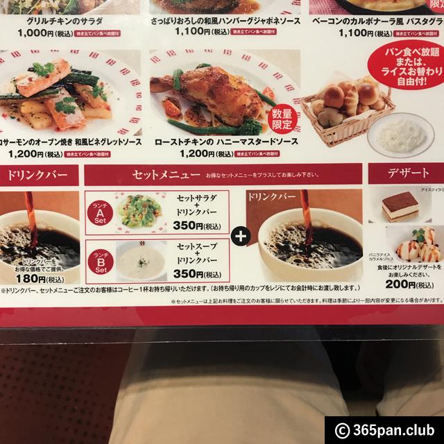 【西新宿】パン食べ放題レストラン『バケット 新宿野村ビル店 』07