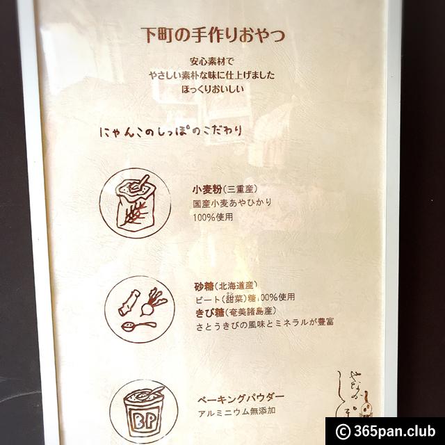 【日暮里】猫のしっぽ 焼きドーナツ「やなかしっぽや」中谷銀座 感想04