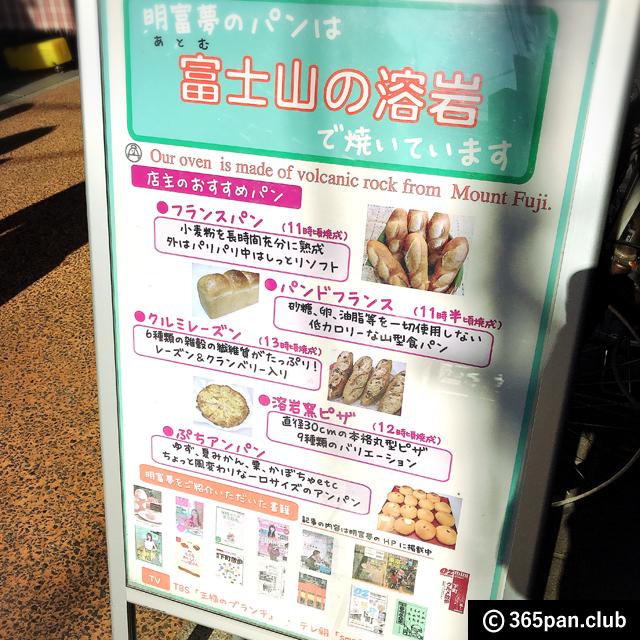 【日暮里】富士山の溶岩で焼くパン屋さん「明富夢(あとむ)」感想03