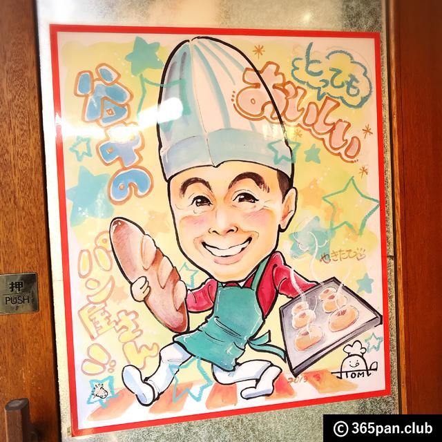 【日暮里】富士山の溶岩で焼くパン屋さん「明富夢(あとむ)」感想05