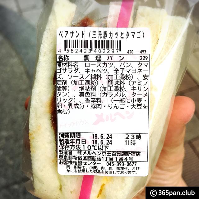 【新宿】サンドイッチハウス メルヘン 京王新宿店 限定メニュー感想06