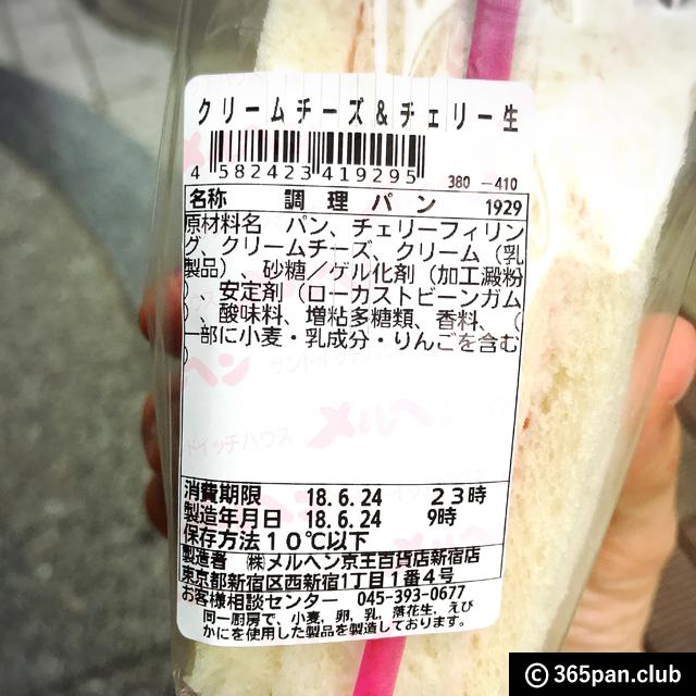 【新宿】サンドイッチハウス メルヘン 京王新宿店 限定メニュー感想09