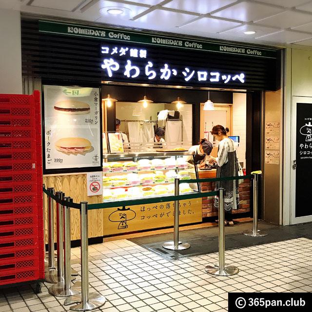 【新宿】6/14オープン『やわらかシロコッペ 西武新宿ペペ店』感想 - 東京パン