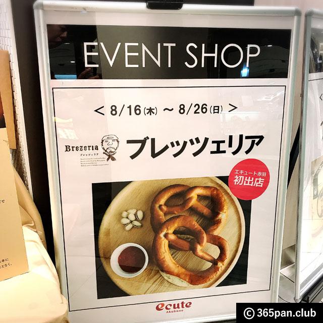 【赤羽】北海道から期間限定(〜8/26まで)出店「ブレッツェリア」感想 - 東京パン