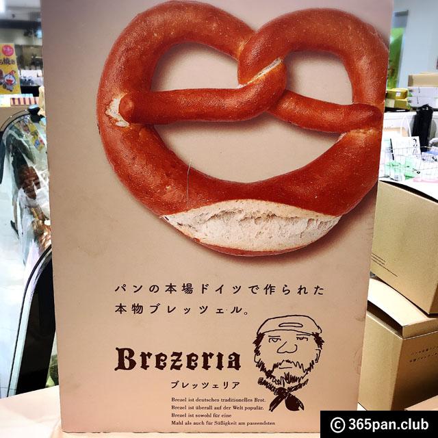 【赤羽】北海道から期間限定(〜8/26まで)出店「ブレッツェリア」感想04