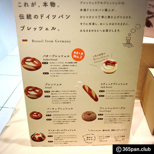 【赤羽】北海道から期間限定(〜8/26まで)出店「ブレッツェリア」感想05