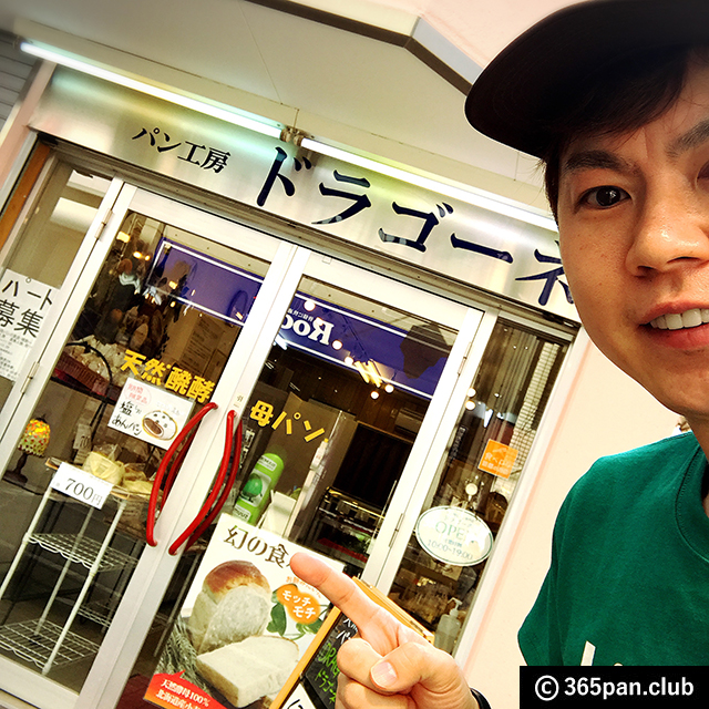 【練馬】天然酵母パン専門店 ドラゴーネ「幻の食パン」他、感想 - 東京パン