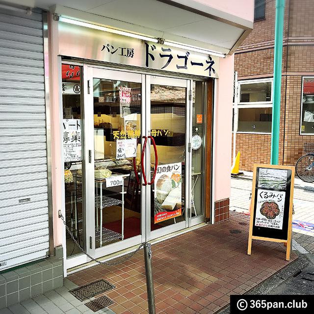 【練馬】天然酵母パン専門店 ドラゴーネ「幻の食パン」他、感想01