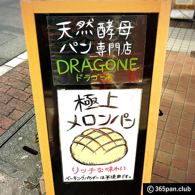 【練馬】天然酵母パン専門店 ドラゴーネ「幻の食パン」他、感想04