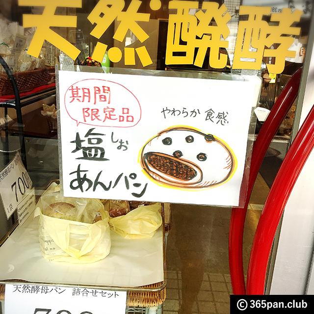 【練馬】天然酵母パン専門店 ドラゴーネ「幻の食パン」他、感想05