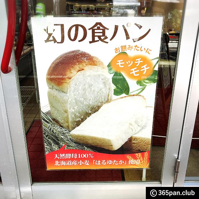 【練馬】天然酵母パン専門店 ドラゴーネ「幻の食パン」他、感想06