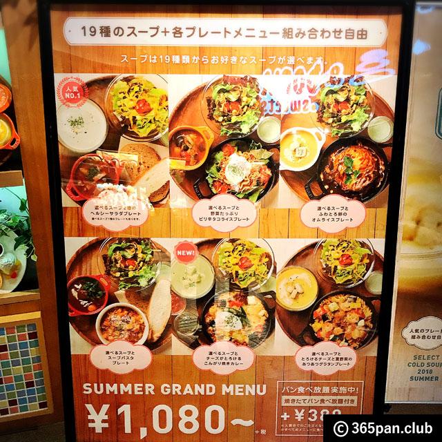 【新宿】プラス380円でパン食べ放題☆「イートモア」感想 - 東京パン