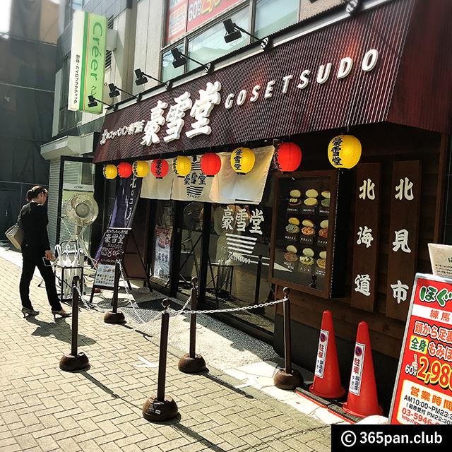 【練馬】「北見」の食材をサンドしたコッペパン専門店『豪雪堂』感想01