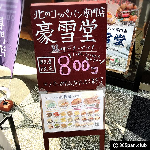 【練馬】「北見」の食材をサンドしたコッペパン専門店『豪雪堂』感想 - 東京パン