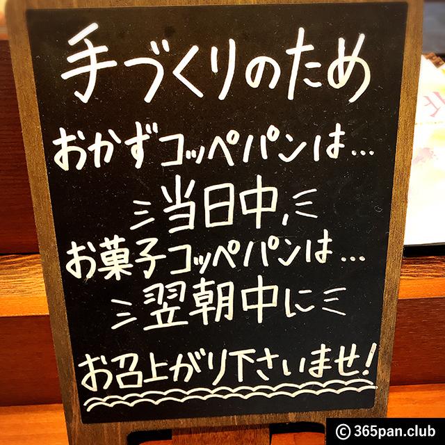【練馬】「北見」の食材をサンドしたコッペパン専門店『豪雪堂』感想08