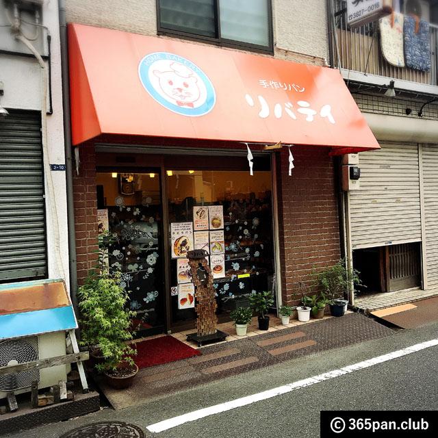【千駄木】30年愛され続けるパン屋「リバティ」ぶどうぱん他-感想01