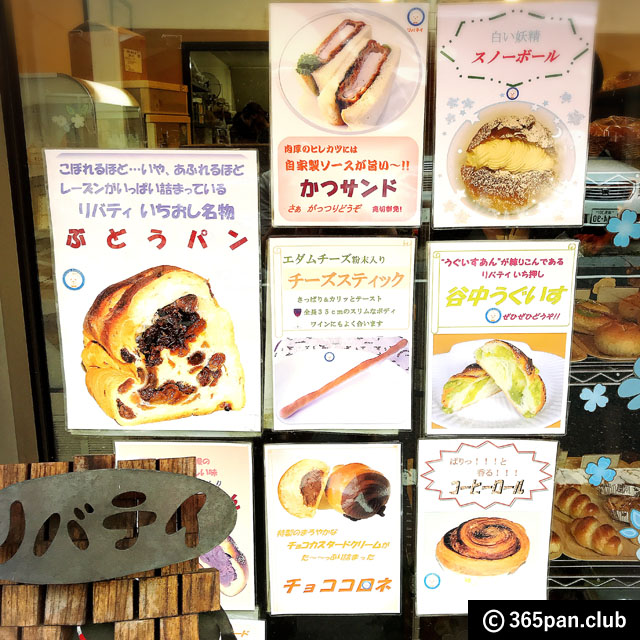 【千駄木】30年愛され続けるパン屋「リバティ」ぶどうぱん他-感想03