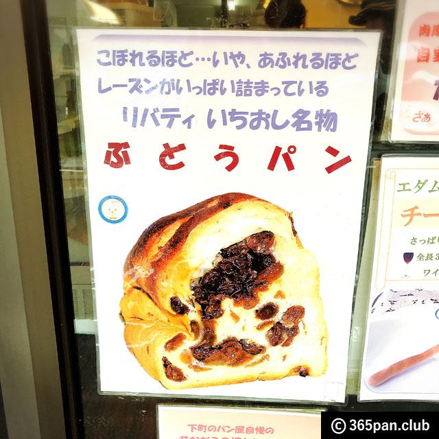 【千駄木】30年愛され続けるパン屋「リバティ」ぶどうぱん他-感想04