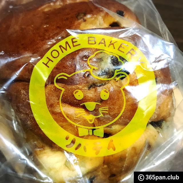 【千駄木】30年愛され続けるパン屋「リバティ」ぶどうぱん他-感想09