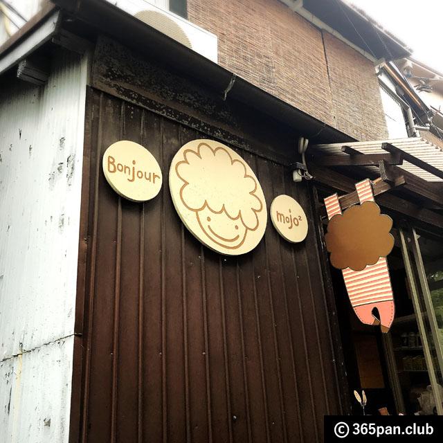 【千駄木】隠れ家パン屋「ボンジュールモジョモジョ」の動物パン05