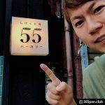 【高円寺】むちむち食感がハマる「しげくに屋55ベーカリー」感想00
