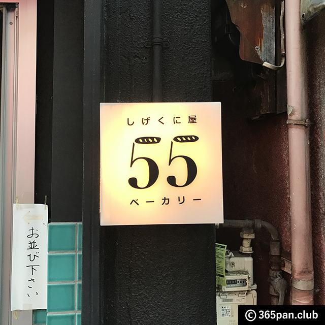 【高円寺】むちむち食感がハマる「しげくに屋55ベーカリー」感想02