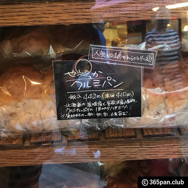 【高円寺】むちむち食感がハマる「しげくに屋55ベーカリー」感想08