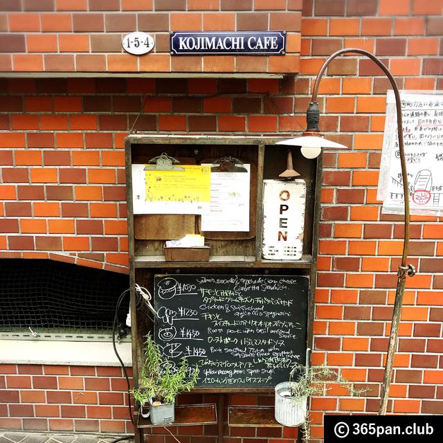 【半蔵門】やっぱり最高でした『麹町カフェ』パン食べ放題-感想03