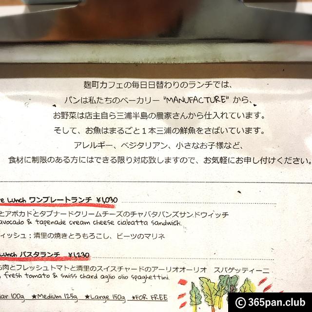 【半蔵門】やっぱり最高でした『麹町カフェ』パン食べ放題-感想07