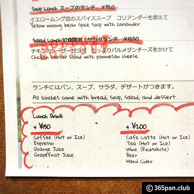 【半蔵門】やっぱり最高でした『麹町カフェ』パン食べ放題-感想08