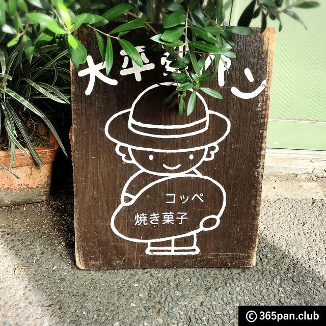 【千駄木】懐かし風味のふわふわコッペパンが人気『大平製パン』感想02