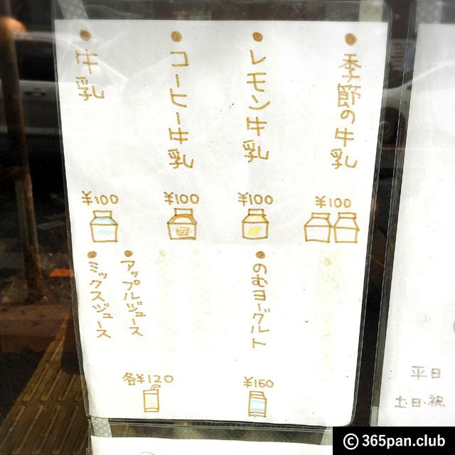【千駄木】懐かし風味のふわふわコッペパンが人気『大平製パン』感想06