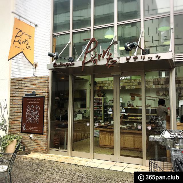 【ひばりヶ丘】イートインが心地良いパン屋「ビアリッツ」感想 - 東京パン