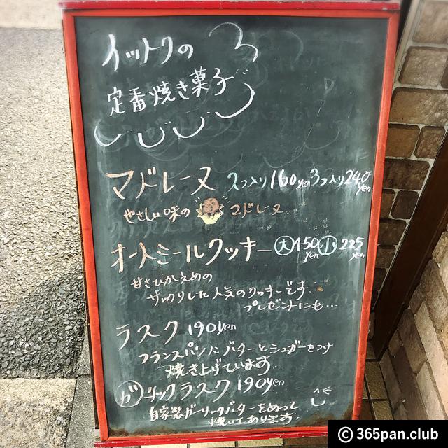 【ひばりヶ丘】行くなら午前中に「イットクベーカリー」感想 - 東京パン