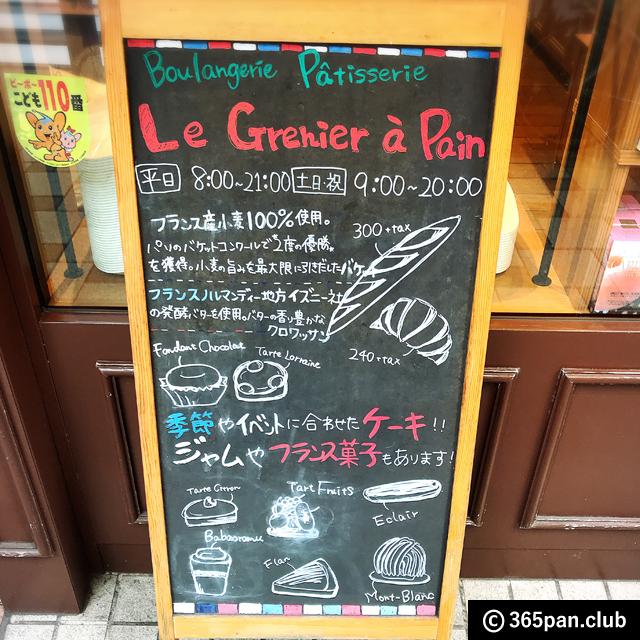 【半蔵門】パリ バゲットコンクール優勝「ル グルニエ ア パン」感想02