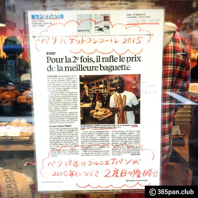 【半蔵門】パリ バゲットコンクール優勝「ル グルニエ ア パン」感想03
