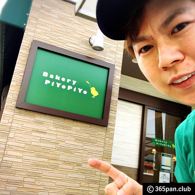 【ひばりヶ丘】綺麗なカフェスペース「ベーカリー ピヨピヨ」感想00