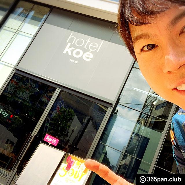 【渋谷】掛川哲司が手がけたベーカリーレストラン『koe' lobby』感想00