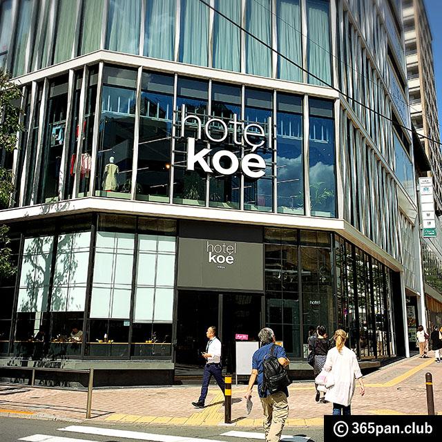 【渋谷】掛川哲司が手がけたベーカリーレストラン『koe' lobby』感想02