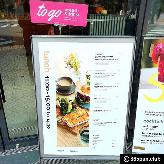 【渋谷】掛川哲司が手がけたベーカリーレストラン『koe' lobby』感想03