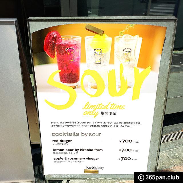 【渋谷】掛川哲司が手がけたベーカリーレストラン『koe' lobby』感想05