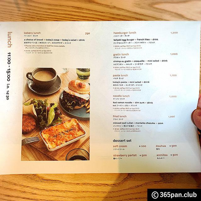【渋谷】掛川哲司が手がけたベーカリーレストラン『koe' lobby』感想06