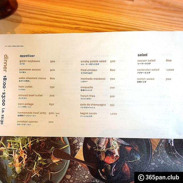 【渋谷】掛川哲司が手がけたベーカリーレストラン『koe' lobby』感想12