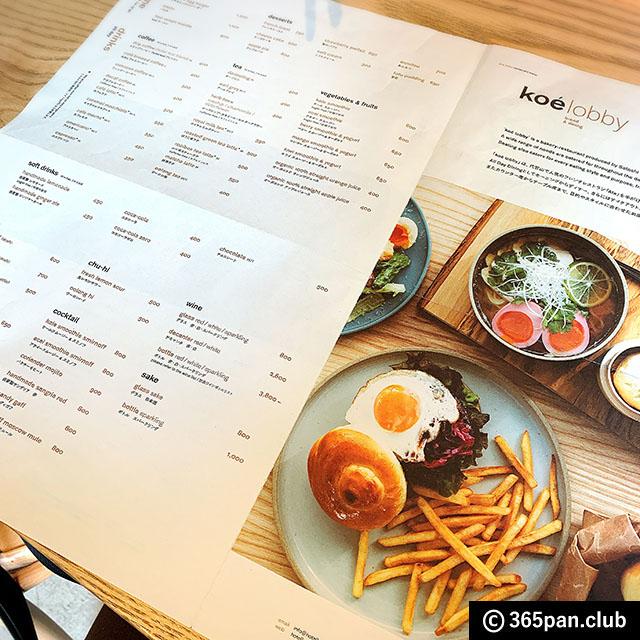 【渋谷】掛川哲司が手がけたベーカリーレストラン『koe' lobby』感想14
