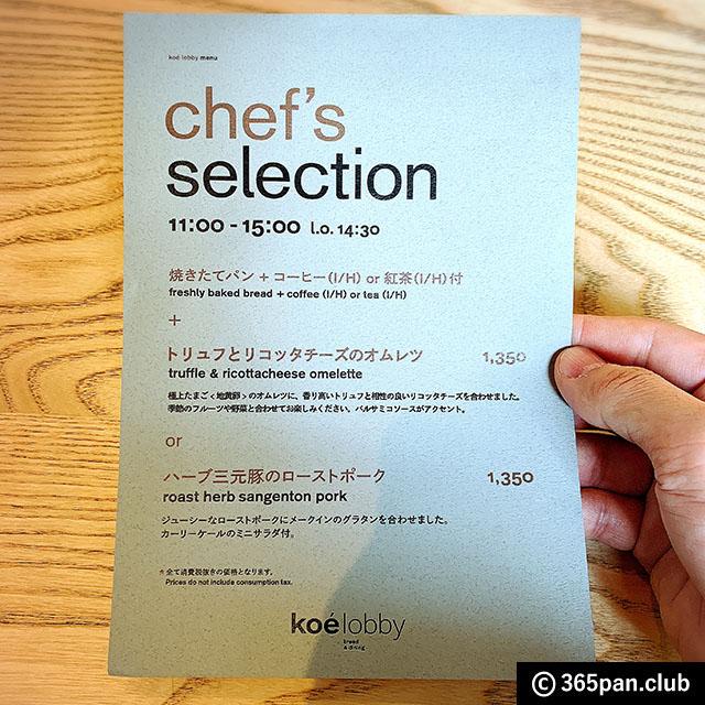 【渋谷】掛川哲司が手がけたベーカリーレストラン『koe' lobby』感想15
