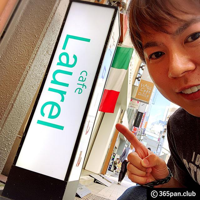 【新宿】1947年創業、昔ながらのカフェ「珈琲ローレル」感想00