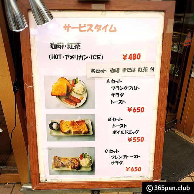 【新宿】1947年創業、昔ながらのカフェ「珈琲ローレル」感想03