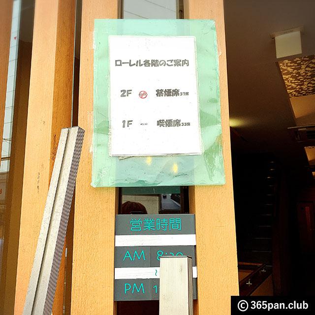 【新宿】1947年創業、昔ながらのカフェ「珈琲ローレル」感想04