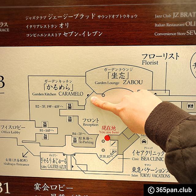【渋谷】ここにも絶品パンがある「セルリアンタワー東急ホテル」感想01